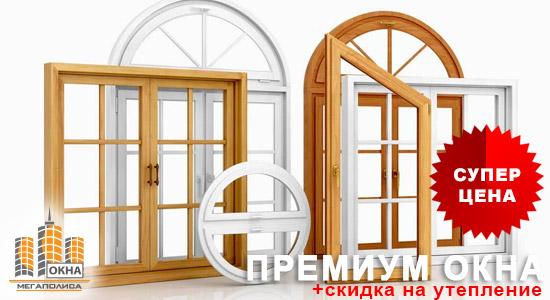Премиум окна со скидкой Харьков