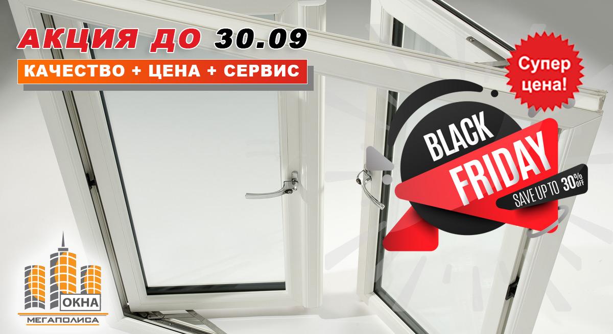 Пластиковые окна Черная пятница Харьков