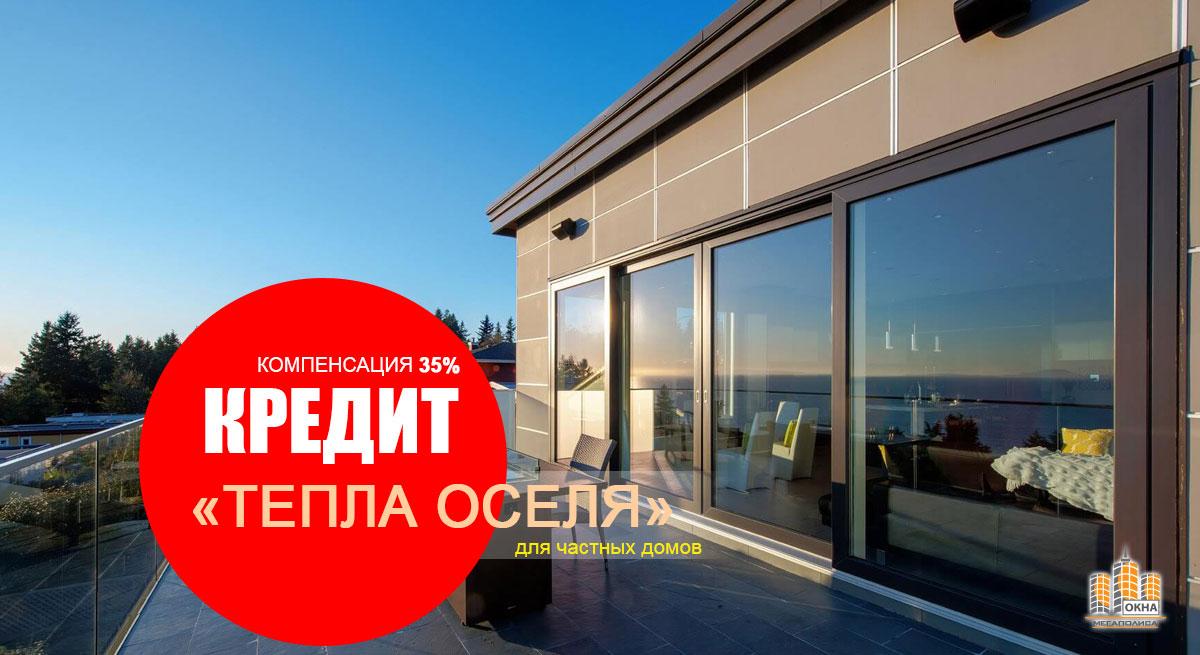 Окна в кредит Тепла оселя Харьков