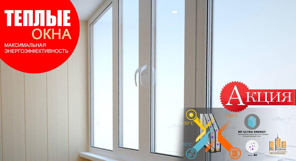 Акция теплые окна в Харькове - энергоэффективные стекла по цене обычных