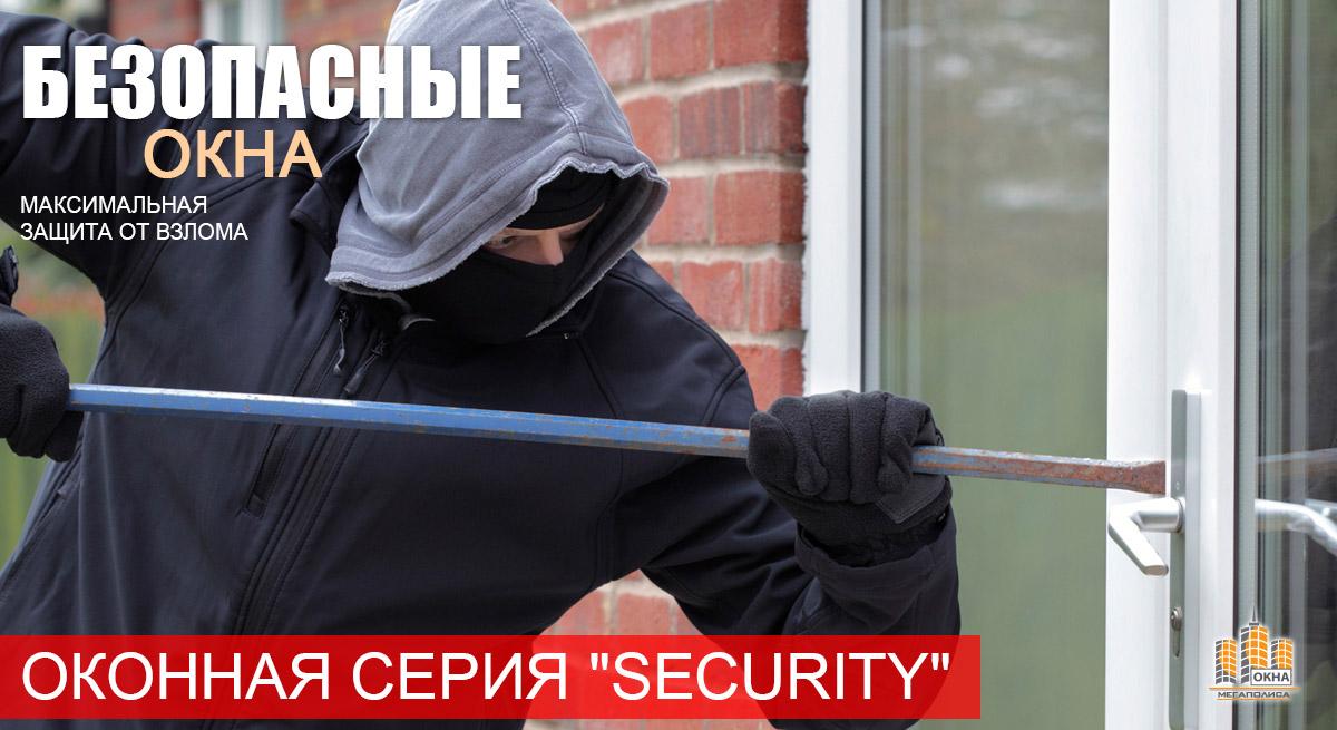 Оконная серия Security окна с защитой от взлома