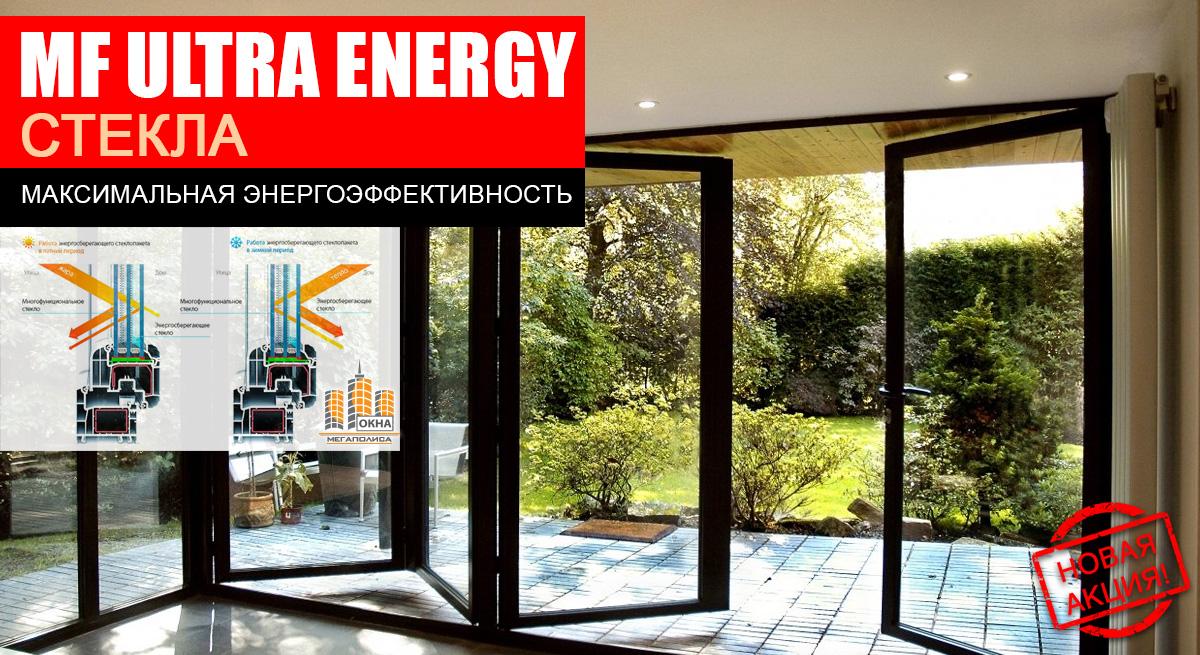 Инновационные теплые окна MF ULTRA ENERGY