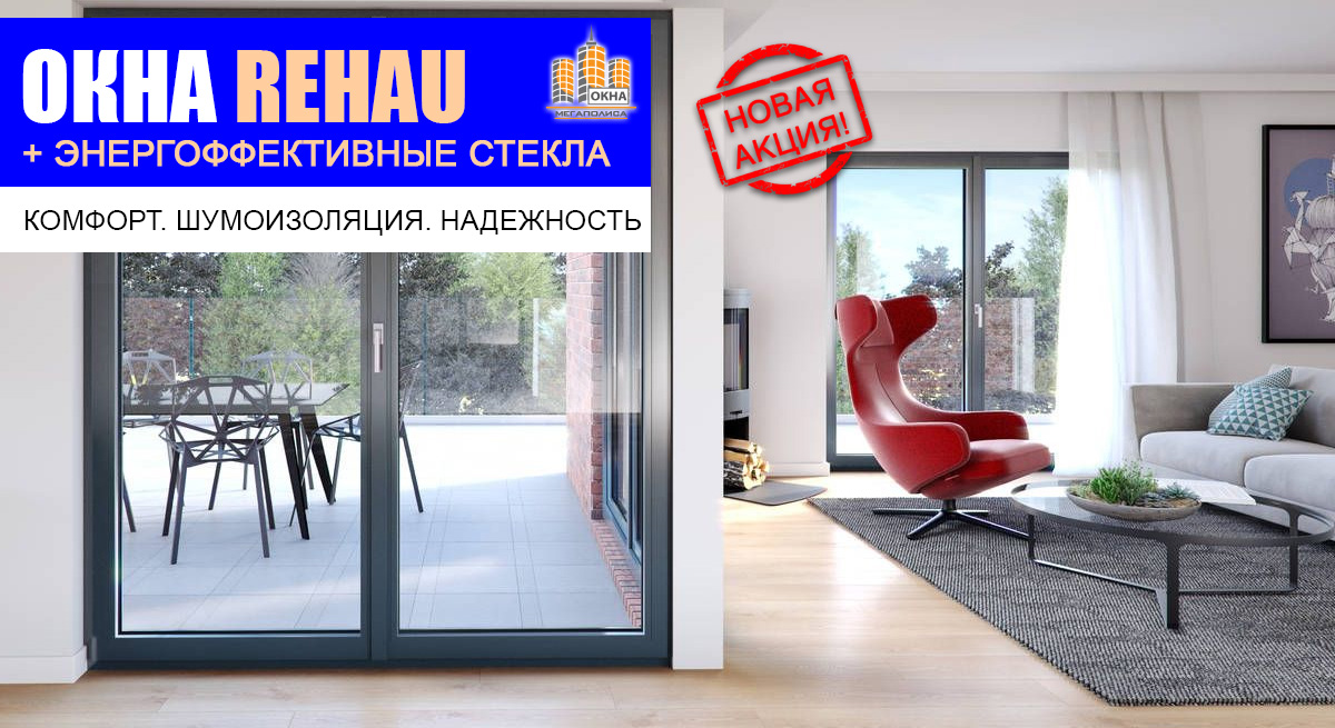 Окна REHAU акция от компании ОкнаМегаполиса